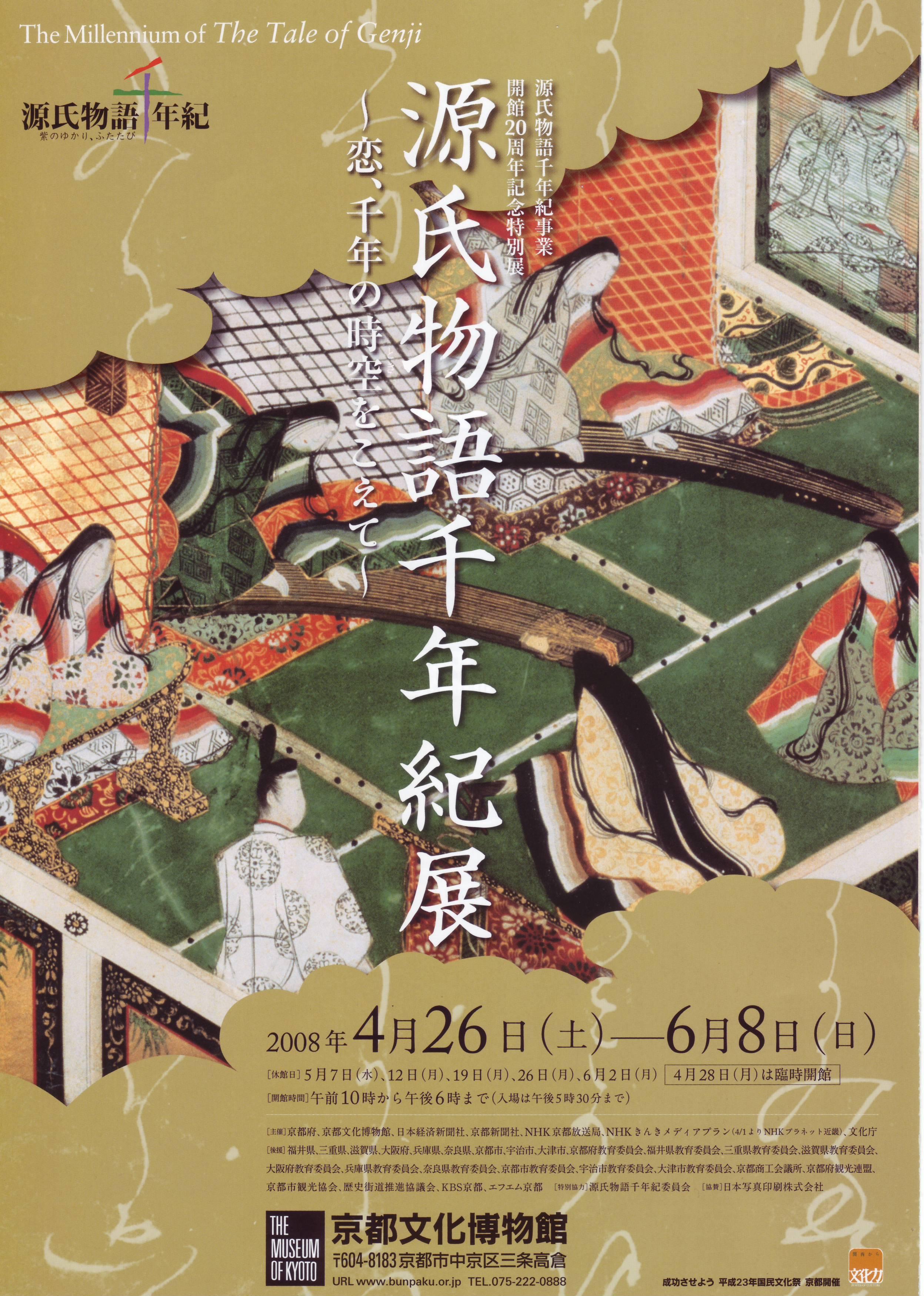 源氏物語一千年紀(2): 花咲爺...